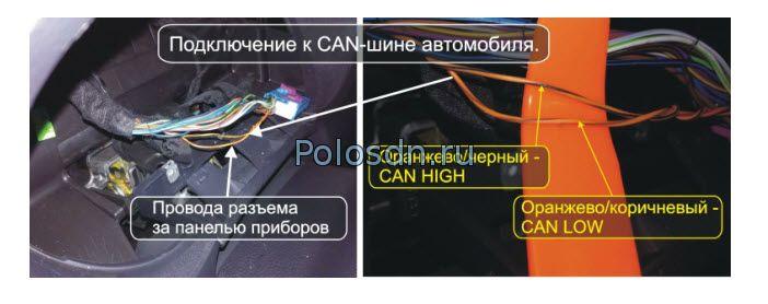 Установка сигнализации с автозапуском на поло седан своими руками 91