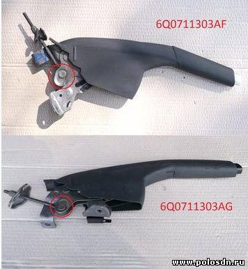 Ручник дисковых тормозов Поло Седан